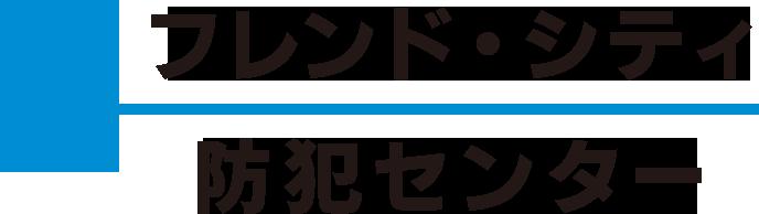 大阪の鍵のトラブル・防犯対策|フレンド・シティ防犯センター